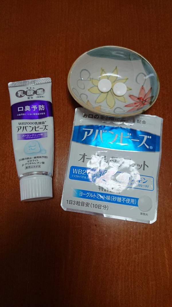 薬用歯みがき アバンビーズ®ストロングミント味×1/アバンビーズ® オーラルタブレット×1