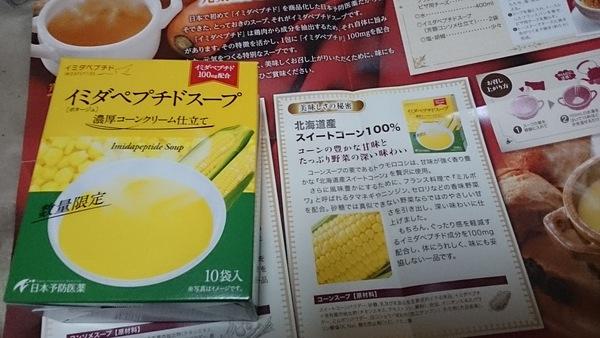 イミダペプチドスープ 濃厚コーンクリーム仕立て