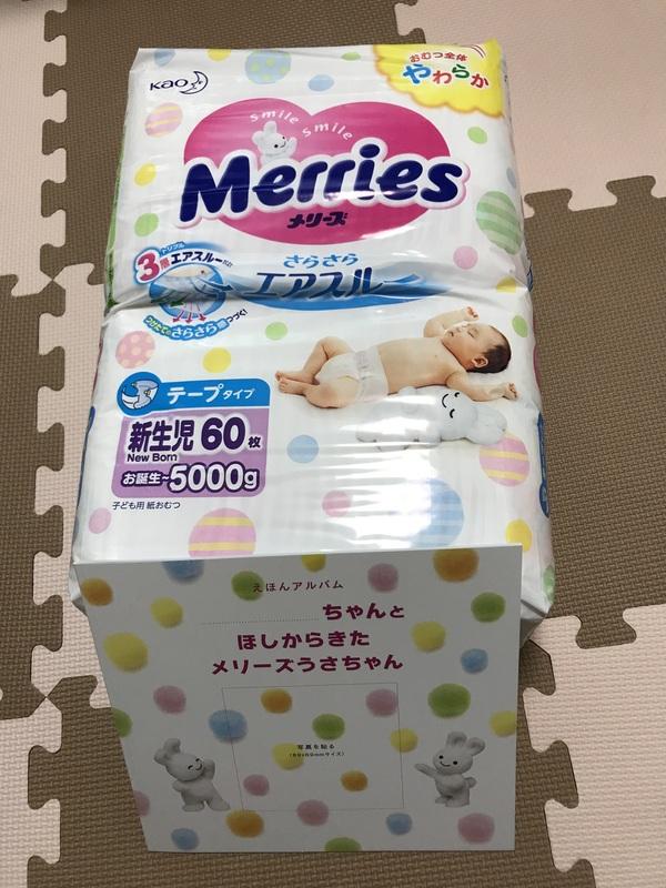 メリーズ さらさらエアスルー 新生児サイズ 60枚入り/メリーズ えほんアルバム セット