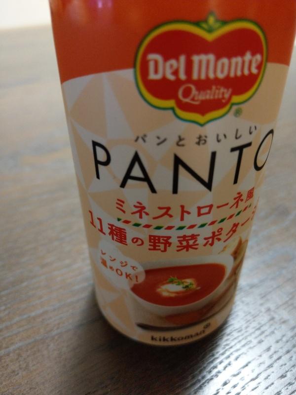PANTO 3種9本セット