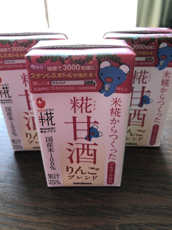 プラス糀 糀甘酒LL りんごブレンド 125ml 18本