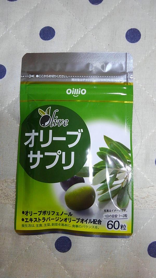オリーブサプリ