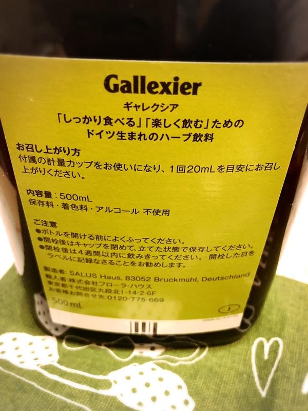 ギャレクシア 500ml