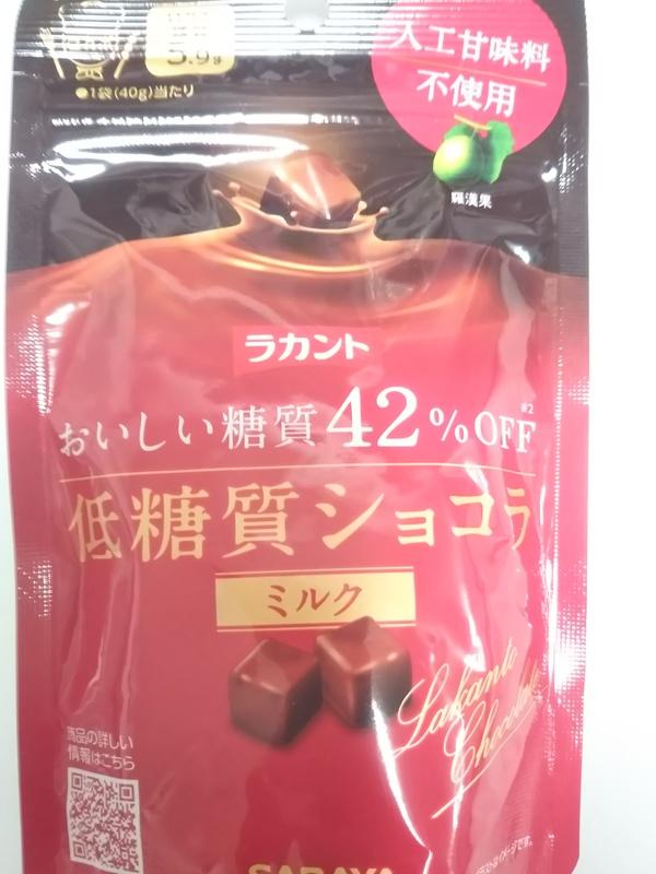 ラカントショコラミルク 10袋