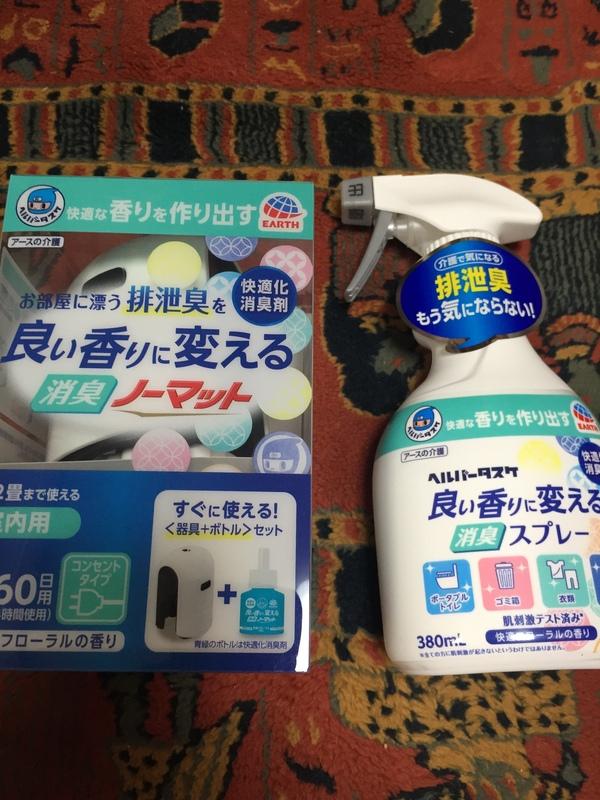 ヘルパータスケ 良い香りに変える消臭セット