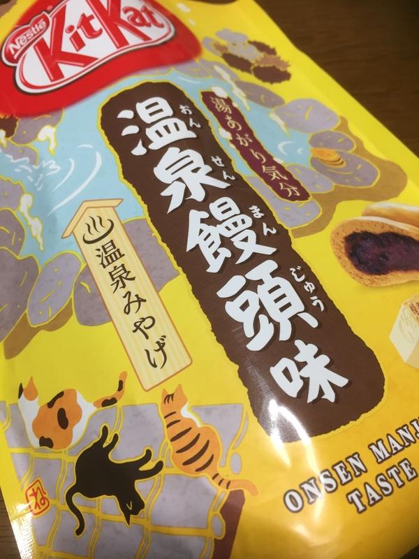 キットカット ミニ 温泉饅頭味 14枚入り ×4袋