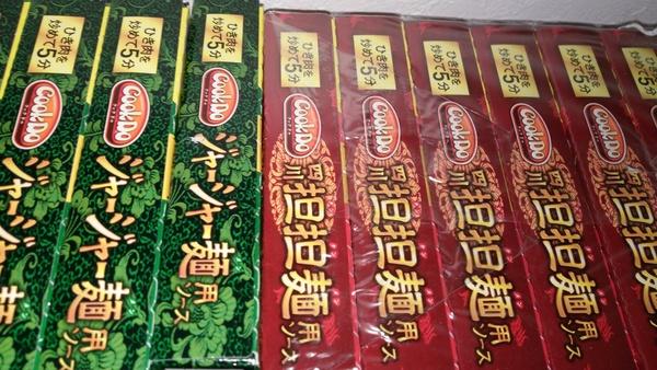 Cook Do® 担担麺用 16個/ジャージャー麺用 8個