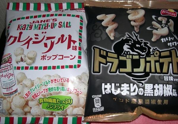 クレイジーソルト味 ポップコーン 12袋/ドラゴンポテト はじまりの黒胡椒味 12袋
