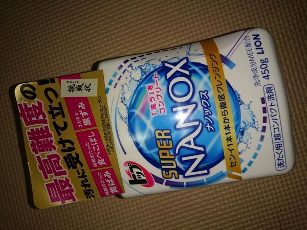 トップ スーパーNANOX(ナノックス)