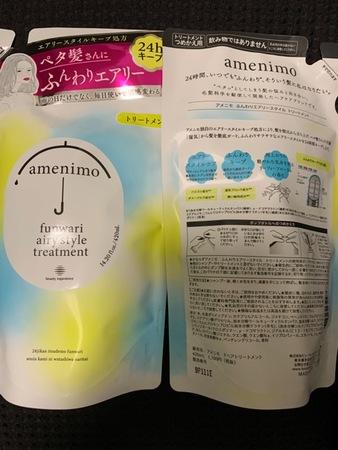 アメニモ ふんわりエアリースタイル シャンプー/トリートメント (つめかえ) 2種4点