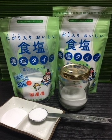 食塩 減塩タイプ 200g 2個