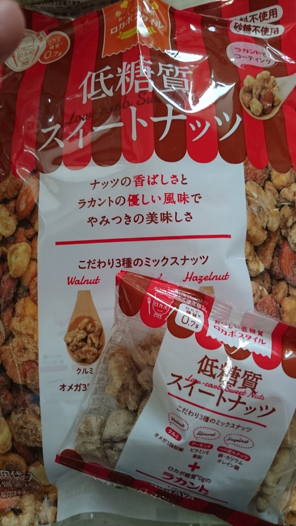 低糖質スイートナッツ 175g(7袋入)×2個