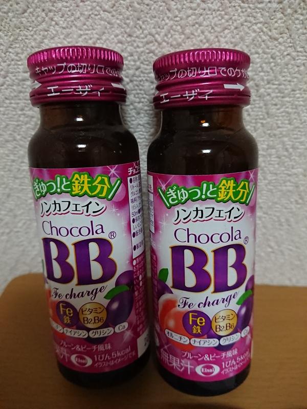 チョコラBB®2種10点セット