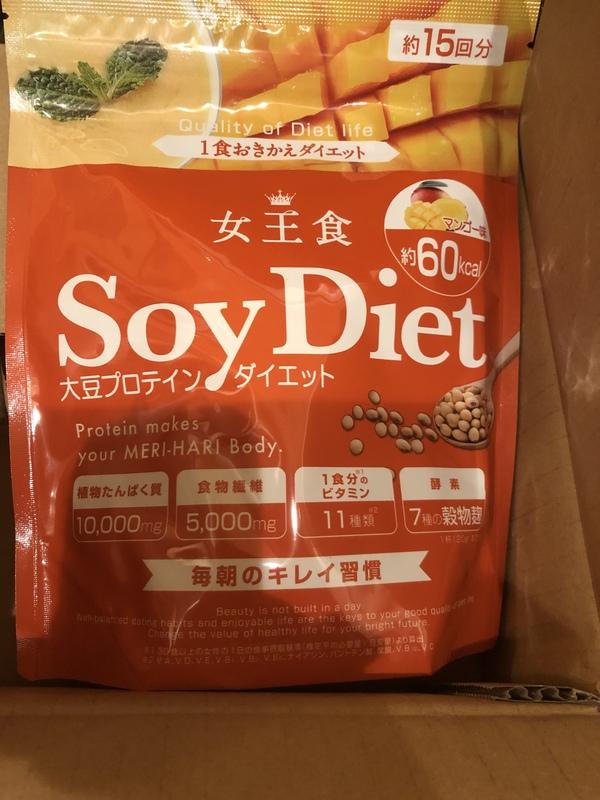 Soy Diet 女王食