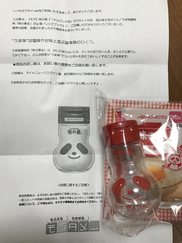 「アジパンダ®」マグネット付き 詰め替え用ボトル/うま味調味料「味の素®」30g 袋/レシピブック
