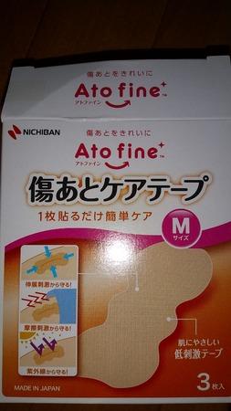 アトファイン™傷あとケアテープ™ Mサイズ