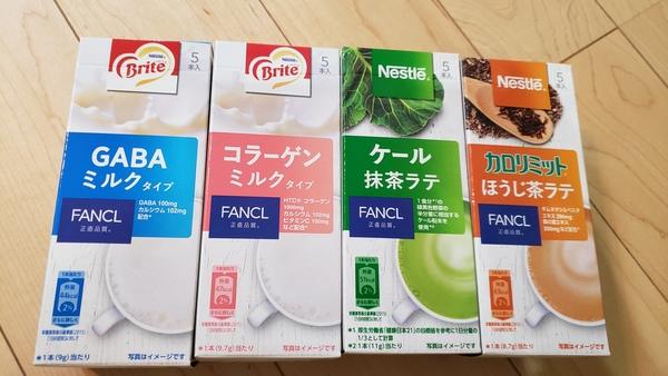 ネスレ ブライト コラーゲンミルクタイプ/ネスレ ブライト GABAミルクタイプ 各3箱