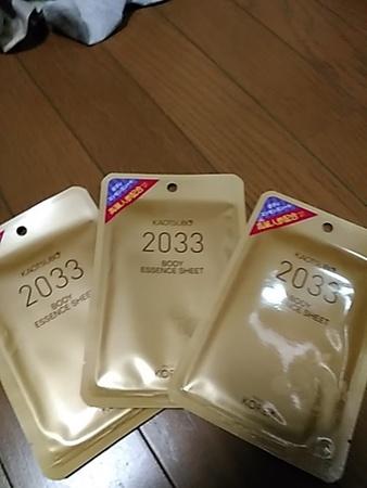 2033 ボディエッセンスシート17枚/パウチシート 4種4点 合計5種21点セット