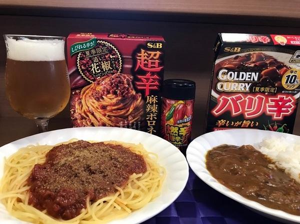 ゴールデンカレー レトルト バリ辛/超辛麻辣ボロネーゼ/燃辛唐辛子