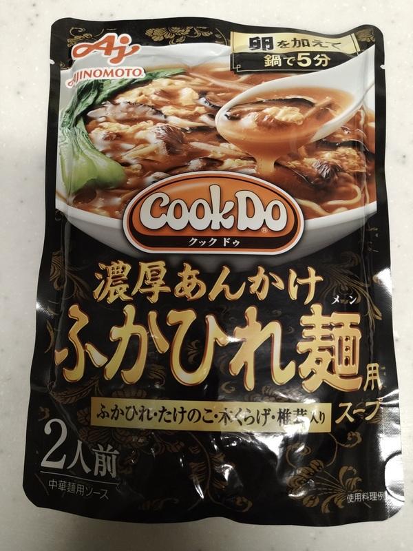 Cook Do® 濃厚あんかけ ふかひれ麺用/まろやかなコク 鶏だし白湯麺用 2種10点
