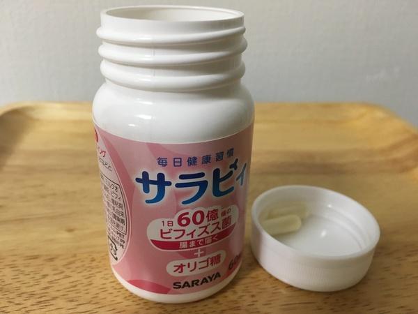 ビフィズス菌サプリ サラビィ60粒