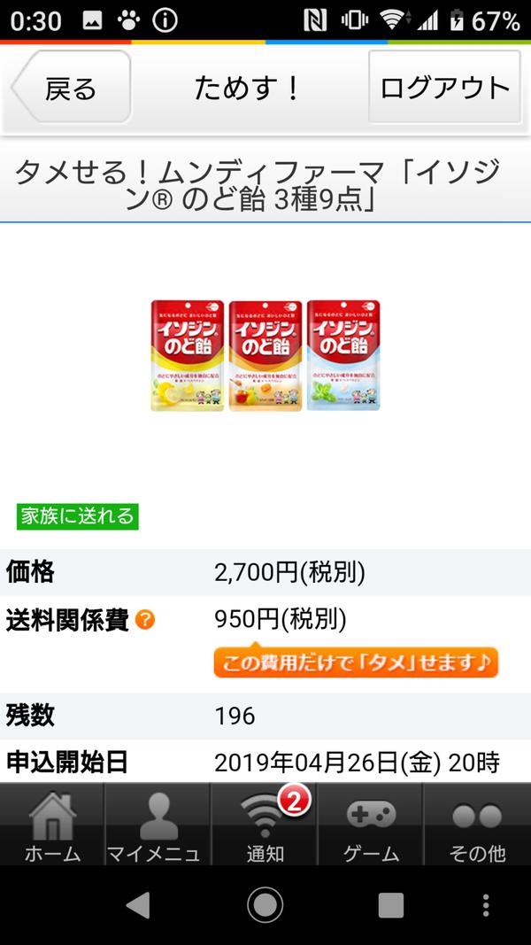 イソジン® のど飴 3種9点
