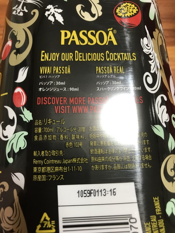PASSOA(パッソア) 700ml /ソーダ・オリジナルメイソンジャー付き