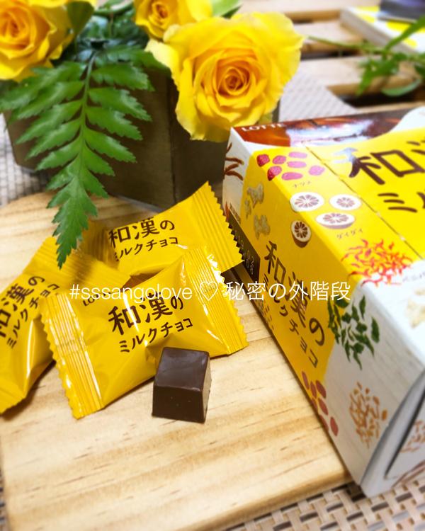 和漢のミルクチョコ 3箱