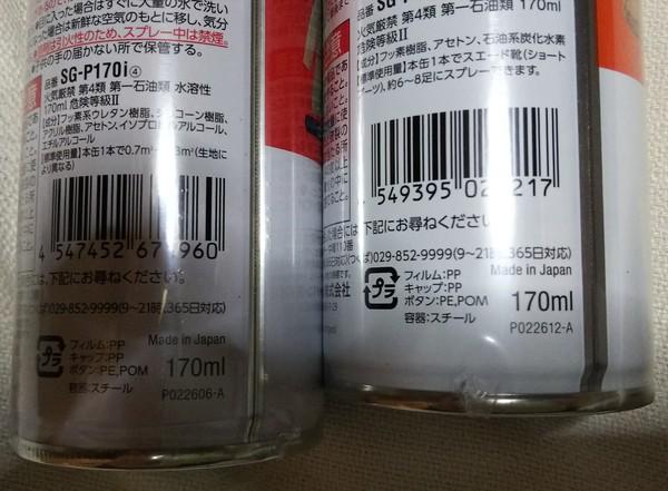 スコッチガード™  商品 2種/スコッチ・ブライト™  商品2種 計4点セット