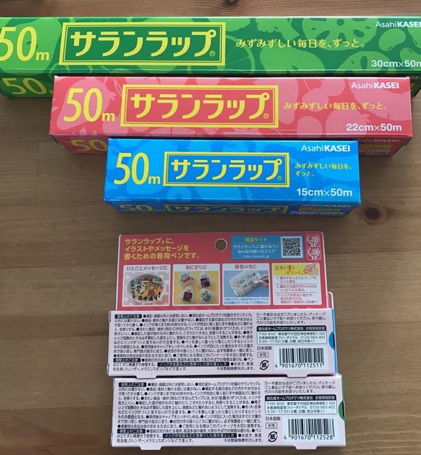 サランラップ®3種/サランラップ®に書けるペン6色