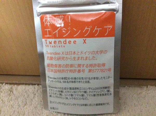 Twendee X(トゥエンディX)