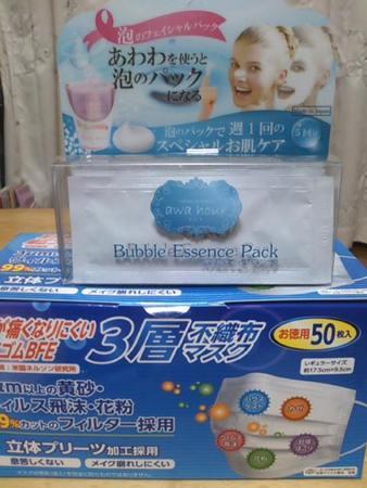 不織布3層マスク 50枚 レギュラーサイズ×3/あわわ バブルエッセンスパック×1