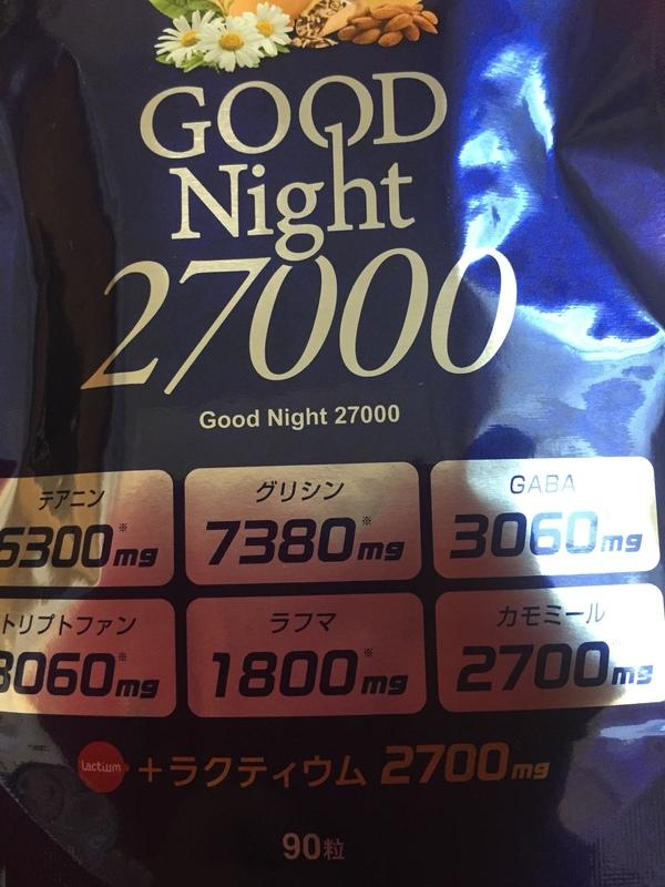 グッドナイト27000 1袋