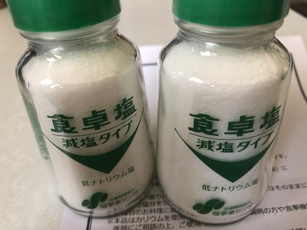 食卓塩 減塩タイプ 90g 2個
