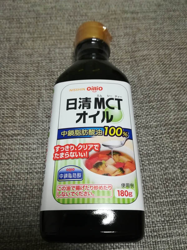 日清MCTオイル 180g