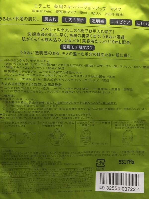 エテュセ 薬用モチ肌スキンケア3種セット