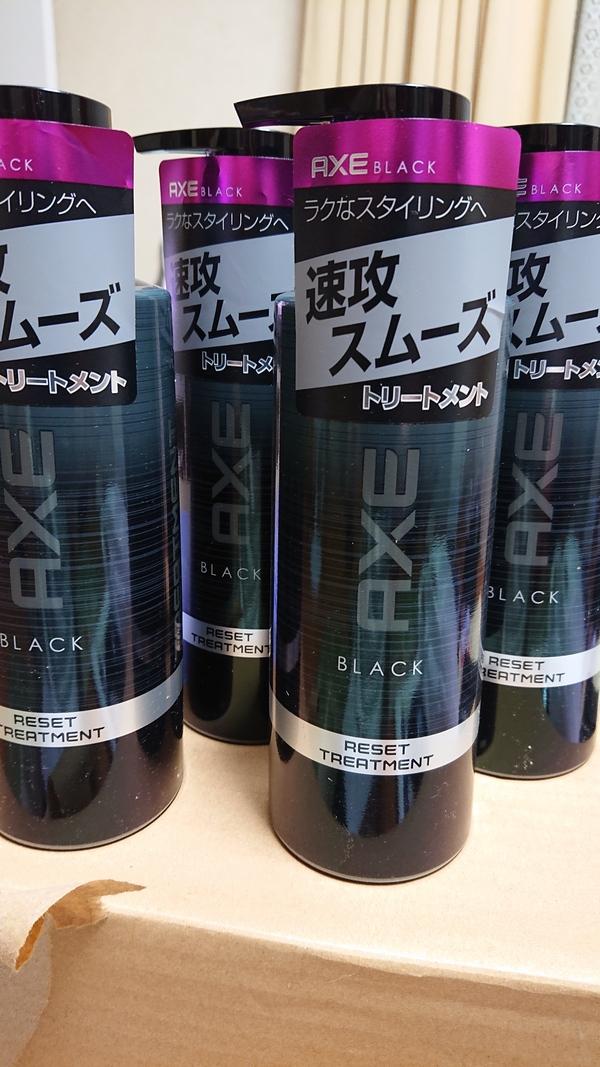AXE BLACK リセット トリートメント(350g) 4本