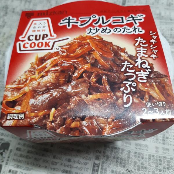 CUPCOOK(カップクック) 3種6個