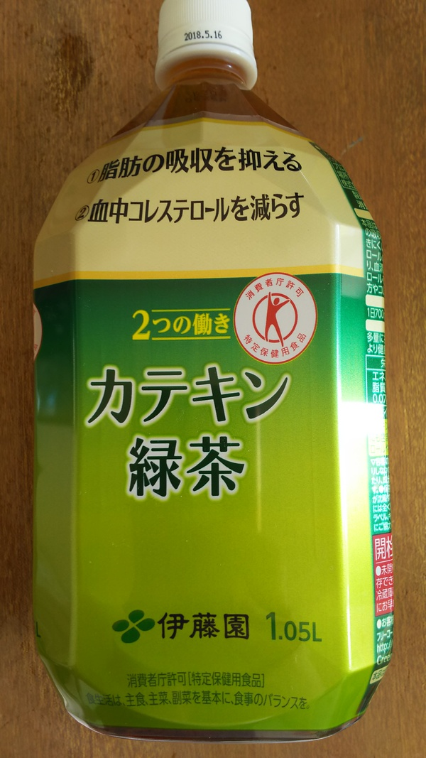 2つの働き カテキン緑茶 1.05L 12本