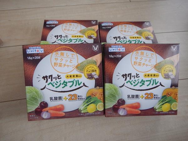 サクッとベジタブル チョコ風味×4箱