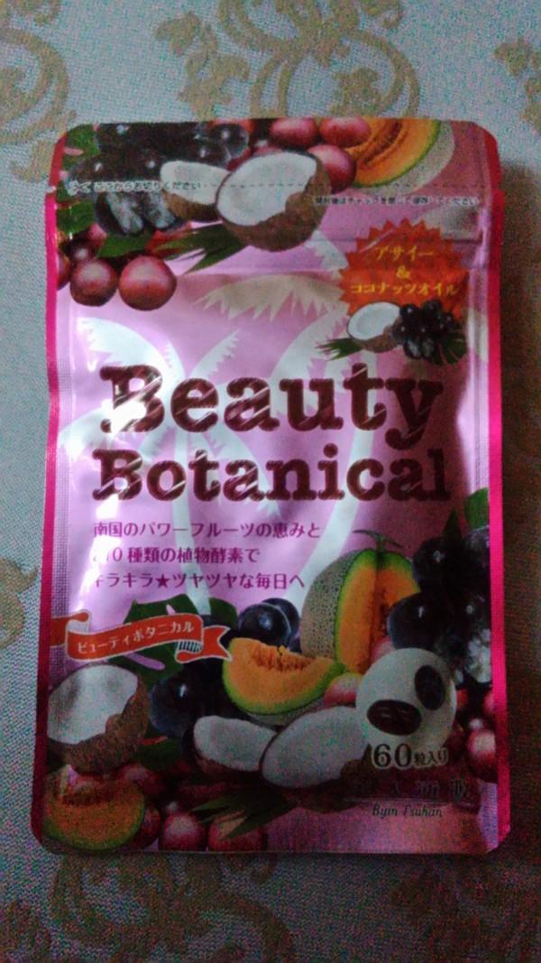 Beauty Botanical(ビューティボタニカル) 60粒入り
