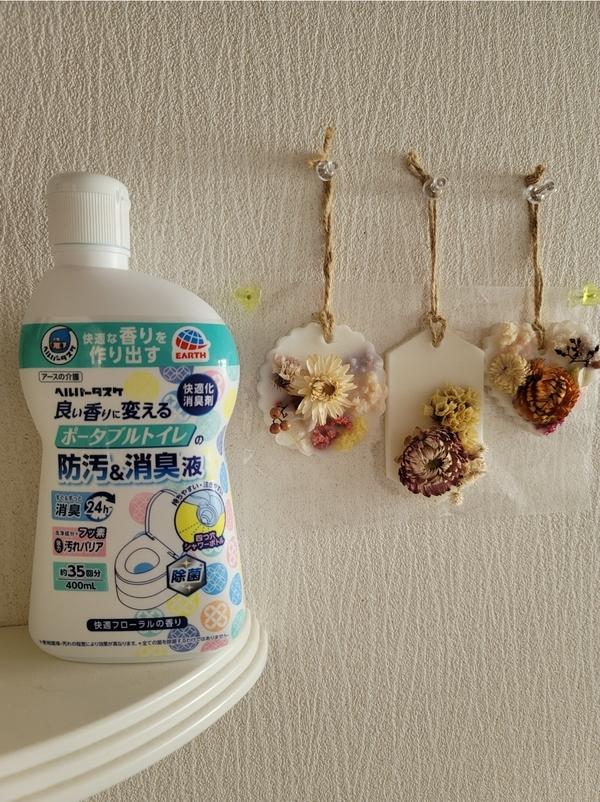 ヘルパータスケ 介護をタスケるセット(ポータブルトイレの防汚消臭液+マウススプレー)