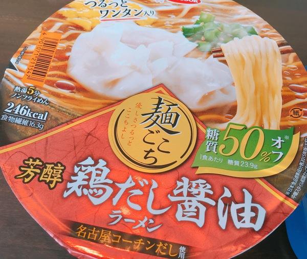 麺ごこち 糖質50%オフ 芳醇鶏だし醤油ラーメン/芳醇鶏だし塩ラーメン 各6個 合計12個