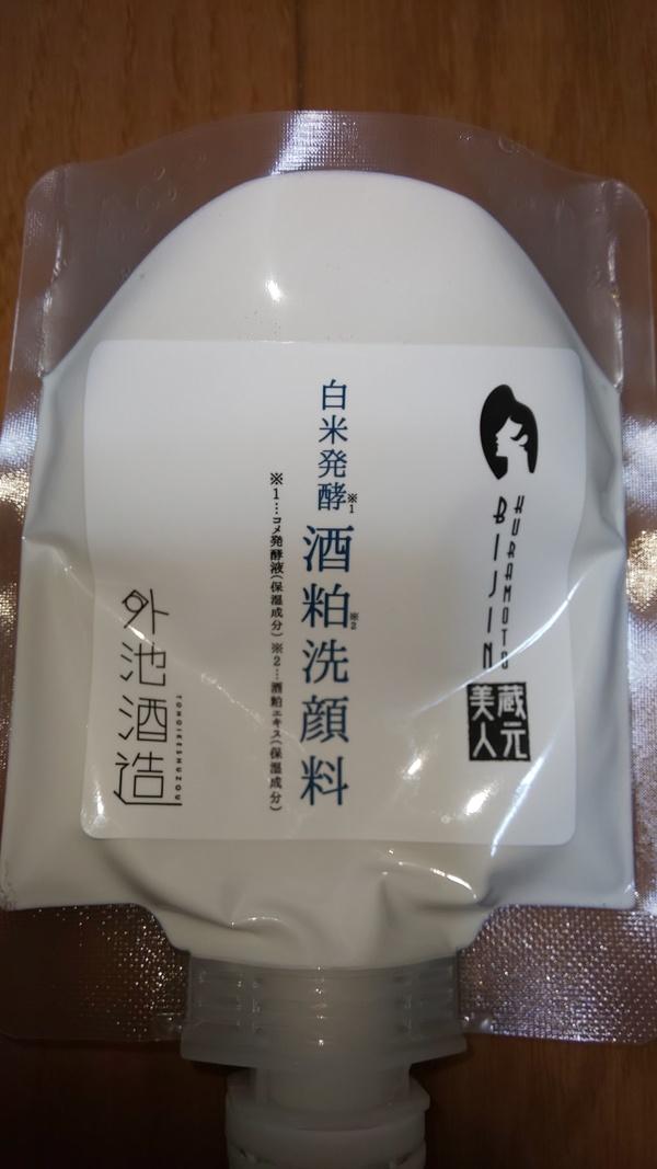 蔵元美人 白米発酵®酒粕洗顔料/抗菌泡立てネット
