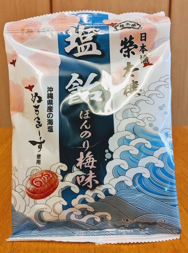 榮太樓總本鋪 塩飴 ほんのり梅味×20