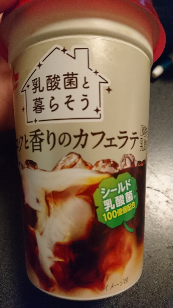 乳酸菌と暮らそう コクと香りのカフェラテ 20本セット