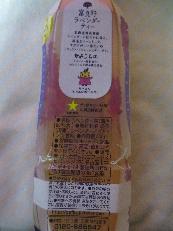 富良野ラベンダーティー 500ml×24本