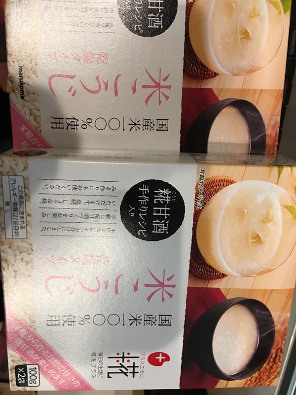 プラス糀 国産米使用 米こうじ (100g×2)10箱