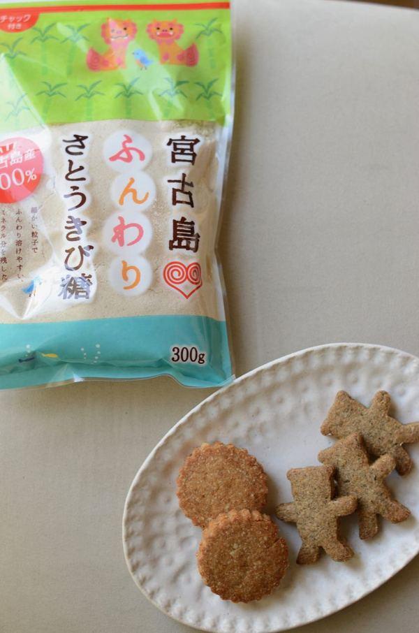 宮古島ふんわりさとうきび糖