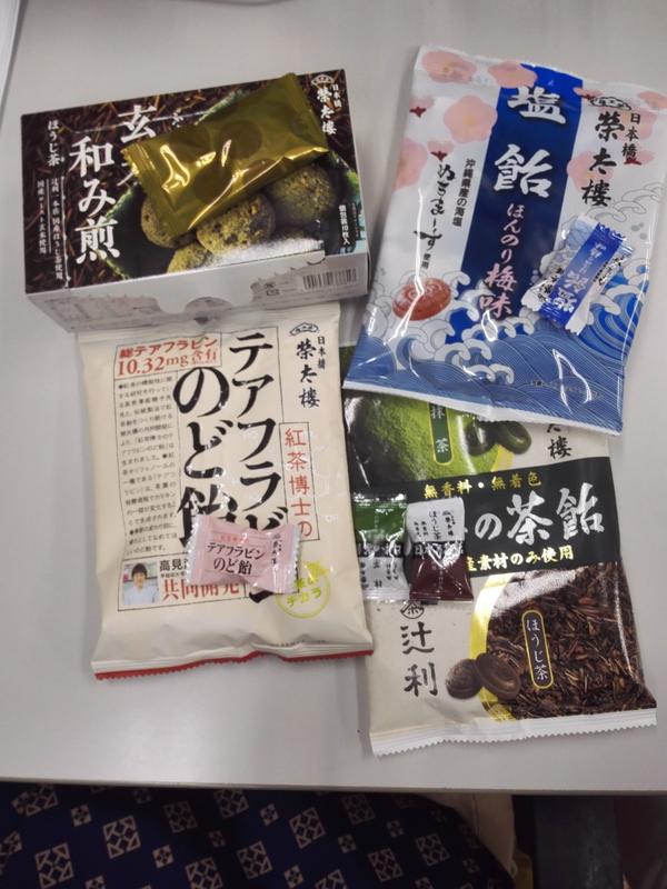 榮太樓總本鋪 飴アソート9点/玄米和み煎×1